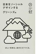日本をソーシャルデザインする