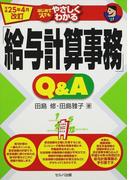 はじめての人でもやさしくわかる「給与計算事務」Q&A 平成25年4月改訂