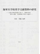 海軍兵学校英学文献資料の研究 広島大学転用図書に基づく、目録の作成、英学と福音・言語教育と平和への望み
