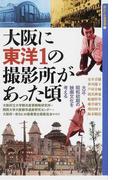 大阪に東洋1の撮影所があった頃 大正・昭和初期の映画文化を考える (新なにわ塾叢書)