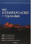 座談会エリスロポエチンとCKD−Up‐to‐date The 42nd Western Regional Meeting of the Japanese Society of Nephrology Anniversary
