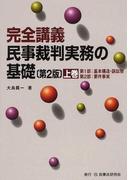 〈完全講義〉民事裁判実務の基礎 第2版 上巻