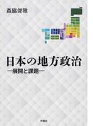 日本の地方政治 展開と課題