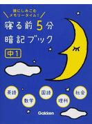 寝る前5分暗記ブック中1 頭にしみこむメモリータイム!