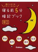 寝る前5分暗記ブック中2 頭にしみこむメモリータイム!
