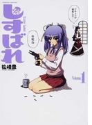 しすばれ Sister bullet (ヴァルキリーコミックス) 3巻セット(ヴァルキリーコミックス)