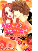 うぶな彼女のみだらな純情 川原家3姉妹の事情(2)(プリンセスコミックス プチプリ)