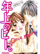 年上のヒト。 once more(プリンセスコミックス プチプリ)