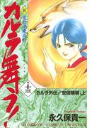 変幻退魔夜行 新・カルラ舞う! 巻の十三 カルラ外伝/安倍晴明:上(ミステリーボニータ)
