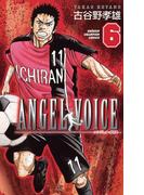 ANGEL VOICE 6(少年チャンピオン・コミックス)