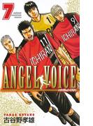 ANGEL VOICE 7(少年チャンピオン・コミックス)