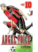 ANGEL VOICE 10(少年チャンピオン・コミックス)