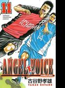 ANGEL VOICE 11(少年チャンピオン・コミックス)