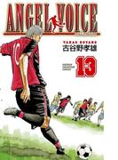 ANGEL VOICE 13(少年チャンピオン・コミックス)