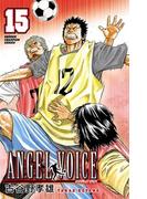 ANGEL VOICE 15(少年チャンピオン・コミックス)