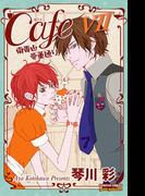 Cafe南青山骨董通り VII(プリンセスコミックス プチプリ)
