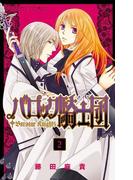 バロック騎士団(ナイツ) 2(プリンセス・コミックス)