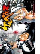 ケルベロス 3(少年チャンピオン・コミックス)