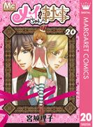メイちゃんの執事 20(マーガレットコミックスDIGITAL)