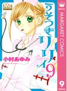 うそつきリリィ 9(マーガレットコミックスDIGITAL)