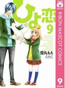 ひよ恋 9(りぼんマスコットコミックスDIGITAL)
