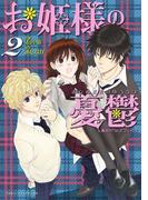お姫様の憂鬱(2)(魔法のiらんどコミックス)