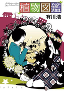 植物図鑑(角川書店単行本)