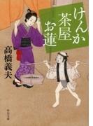 けんか茶屋お蓮(中公文庫)