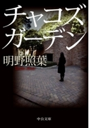 チャコズガーデン(中公文庫)
