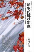 蒲生氏郷の知恵(10分間歴史ダイジェストシリーズ)