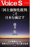 「国土強靭化批判」こそ日本を滅ぼす 【Voice S】(Voice S)