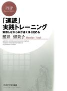 「速読」実践トレーニング(PHPビジネス新書)