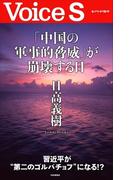 「中国の軍事的脅威」が崩壊する日 【Voice S】(Voice S)