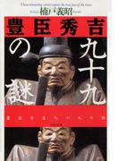 豊臣秀吉99の謎(PHP文庫)