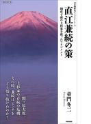 直江兼続の策(10分間歴史ダイジェストシリーズ)