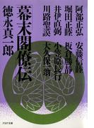 幕末閣僚伝(PHP文庫)