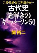 名君・英雄・影の男・謎の女… 古代史 謎解きの「キーパーソン50」(PHP文庫)