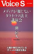 メディアが報じないダライ・ラマ法王講演会 【Voice S】(Voice S)