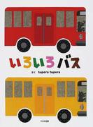 いろいろバス