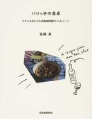 パリっ子の食卓 フランスのふつうの家庭料理のレシピノート 新装新版