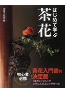はじめて学ぶ茶花 茶花入門書の決定版