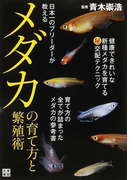 日本一のブリーダーが教えるメダカの育て方と繁殖術 健康できれいな新種メダカを育てる㊙交配テクニック 育て方の全てが詰まったメダカの参考書
