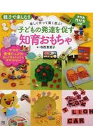 子どもの発達を促す知育おもちゃ 親子で楽しむ!! 楽しく作って賢く遊ぶ! ママの愛情たっぷり!!貼って作るかんたん手作りおもちゃ