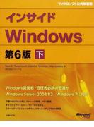 インサイドWindows 下 (マイクロソフト公式解説書)