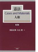 憲法Cases and Materials人権 第2版