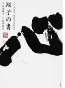 翔子の書 ダウン症の書家・金澤翔子最新作品集