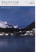 そのころスイスは 第二次大戦中のスイス人作家の青春