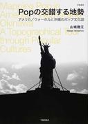 Popの交錯する地勢 アメリカ/ウォーホルと沖縄のポップ文化誌 (学術叢書)