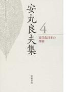 安丸良夫集 4 近代化日本の深層