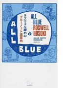 ラズウェル細木のブルーノート道案内 All Blue‐みんな真っ青 BLUE NOTE COMICS